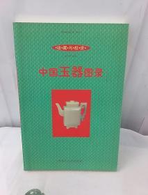 中国玉器图录
