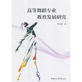 高等舞蹈专业教育发展研究