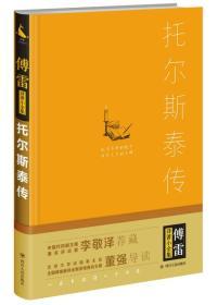 托尔斯泰传 法 罗曼·罗兰 傅雷译 四川人民出版社 9787220101403