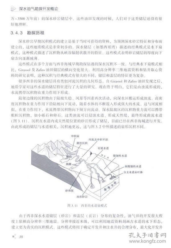 深水油气勘探开发概论(第二版)