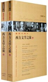 西方文学之旅