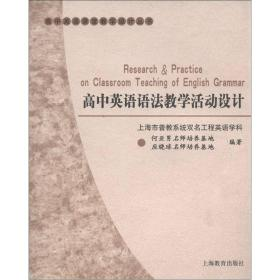 新书--高中英语课堂教学设计丛书:高中英语语法教学活动设计