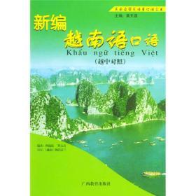新编越南语口语(越中对照)