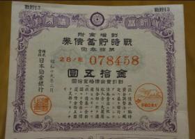 日本侵华债券十五元     1944年