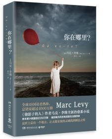 你在哪里? 马克·李维 Marc Levy 博集天卷 出品 湖南文艺出版社 9787540483500