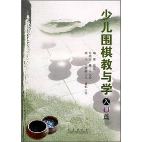 少儿围棋教与学 赵庭 青岛出版 9787543649323