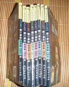 福尔摩斯探案集 第1-8集 共8本合售