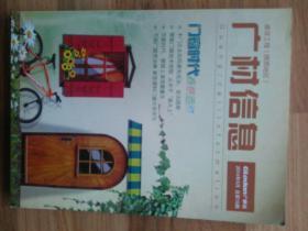 广村信息 2014年5月 总第15期 建设工程 陕西地区