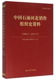 9787518309764-yd-中国石油河北销售组织史资料