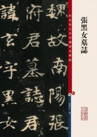 新书--彩色放大本中国著名碑帖:张黑女墓志9787532648825(127549)