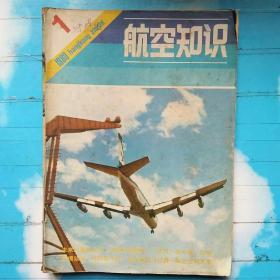 航空知识1980年1 2 8 9 10 11六期合售