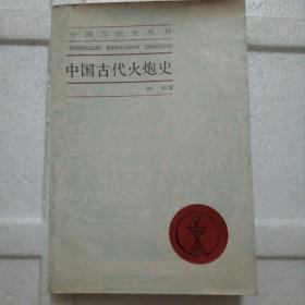 中国古代火炮史(签名本)