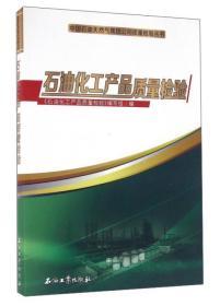 石油化工产品质量检验