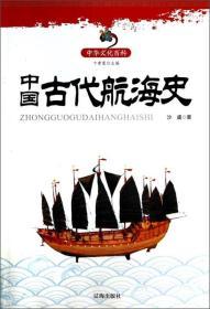中华文化百科:中国古代航海史