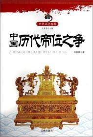 中华文化百科:中国历代帝位之争