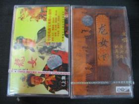 磁带 ---黄梅戏:龙女(上下集) (未拆封)
