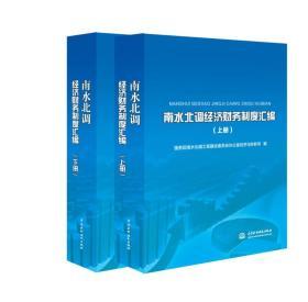 南水北调经济财务制度汇编(上下)