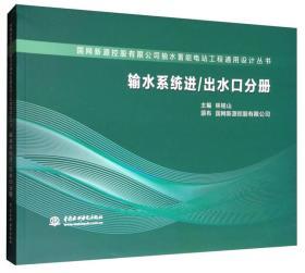 国网新源控股有限公司抽水蓄能电站工程通用设计丛书(输水系统进/出水口分册)