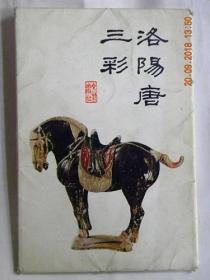 """洛阳唐三彩明信片-山西考古专家""""王克林""""捐资料室物品(十张全)1976年"""