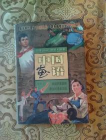 中国画语(上)