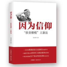 """因为信仰:""""扶贫楷模""""王新法"""