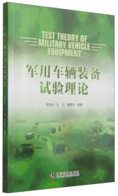 军用车辆装备试验理论