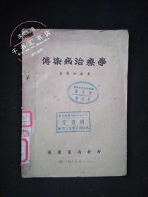 传染病治疗学(1952年印)