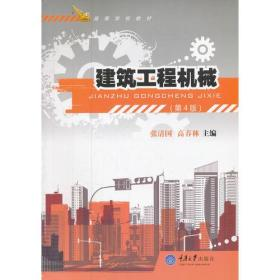 建筑工程机械(第4版)