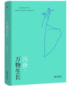 冯唐-万物生长 (2017精装48.00)