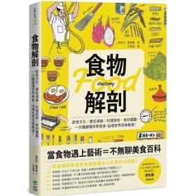 食物解剖:饮食文化?历史演进?料理技术?食材图鉴,一分钟读懂世界美食,品尝世界百味餐桌!