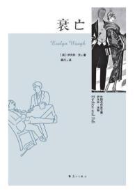衰亡(外国名作家文集·伊夫林·沃卷)[英]伊夫林·沃漓江