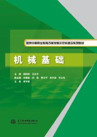 机械基础/国家中等职业教育改革发展示范校建设系列教材