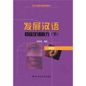初级汉语听力(下)(教师册)