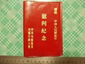 乌盟行政公署慰问纪念(笔记本塑封)