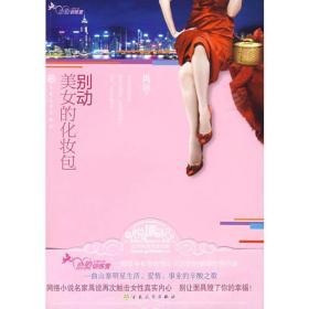 《别动美女的化妆包》(山寨明星与富商的情场角斗战)