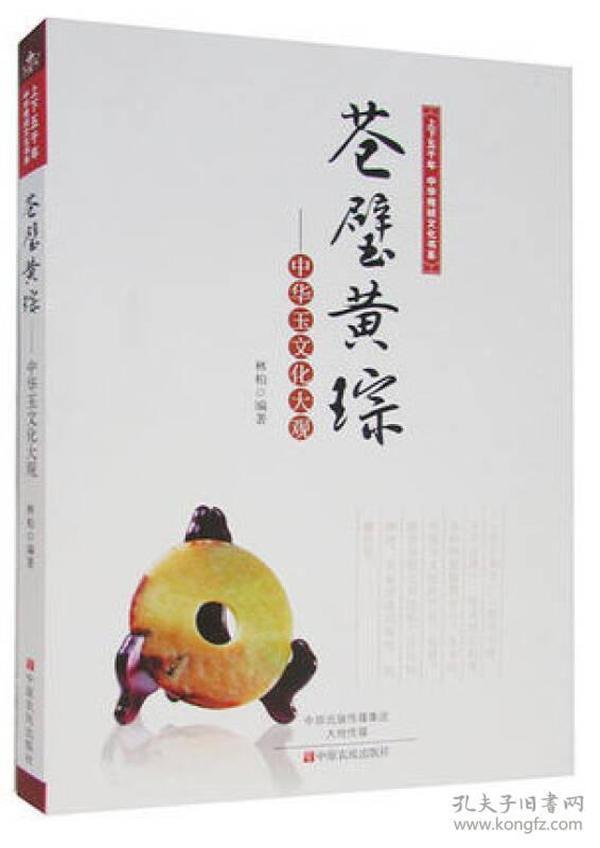 苍璧黄琮:中华玉文化大观/上下五千年中华传统文化书系