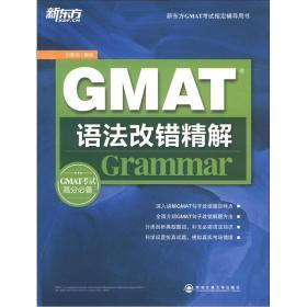 新东方GMAT考试指导辅导用书:GMAT语法改错精解
