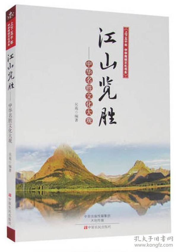 江山览胜:中华名胜文化大观/上下五千年中华传统文化书系