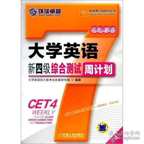 英语周计划系列丛书:大学英语新四级综合测试周计划(第4版)