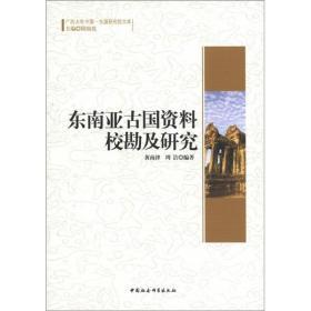广西大学中国-东盟研究院文库:东南亚古国资料校勘及研究