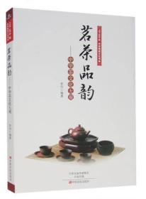 上下五千年中华传统文化书系·茗茶品韵:中华茶文化大观