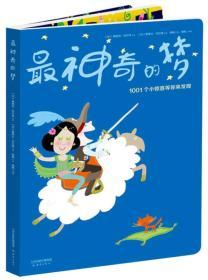 尚童童书·幼儿成长宝库:最神奇的梦