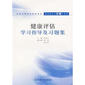 正版二手健康评估学习指导及习题集刘成玉人民卫生出版9787117077798有笔记