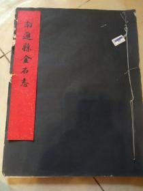 南通县金石志 线装 宣纸影印 两开大本 上海净缘社