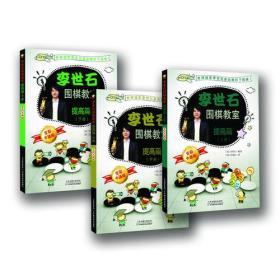 新书--李世石围棋教室.提高篇(全三册)9787530885505(181927)