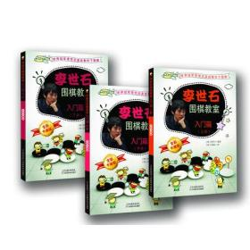 新书--李世石围棋教室 入门篇 (上中下)9787530885529(181930)