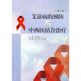 艾滋病的预防与中西医结合治疗