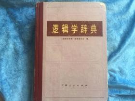 逻辑学辞典