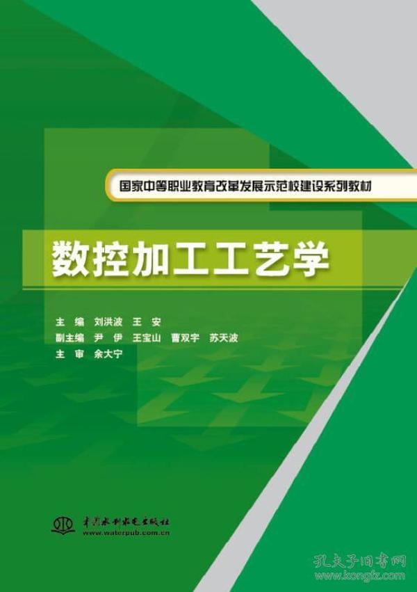 数控加工工艺学/家中等职业教育改革发展示范校建设系列教材