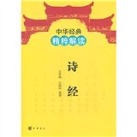 诗经/中华经典精粹解读